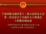 宁夏回族自治区第十二届人民代表大会 第二次会议关于自治区人大常委会 工作报告的决议-190131