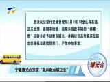 """曝光台:宁夏曝光百余家""""高风险运输企业""""-190117"""