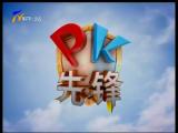 PK先锋-190108
