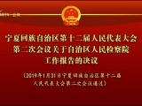 宁夏回族自治区第十二届人民代表大会第二次会议关于自治区人民检察院工作报告的决议-190131