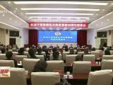 纪念宁夏检查机关恢复重建40周年座谈会召开-190102