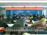宁夏出台新政策 促进就业 推进终身职?#23548;?#33021;培训-190123