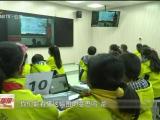 盐池县:互联网+教育远程共享智慧课堂打造全新学习模式-190107