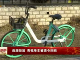 违规投放 青桔单车被责令回收-190104