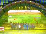 2019中国少数民族迎春大联欢晚会在银川完成现场录制-190123
