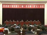 共青团宁夏区委十二届二次全体(扩大)会议召开-190123