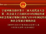 宁夏回族自治区第十二届人民代表大会 第二次会议关于自治区2018年国民经济和 社会发展计划执行情况与2019年国民经济和社会发展计划的决议-190131