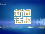 """宁夏版""""枫桥经验""""-190109"""