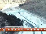 冬游贺兰山 冰瀑滑雪乐趣多-190116