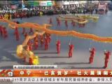 """中宁:""""巳亥贺岁""""社火展演闹元宵-190219"""