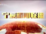 宁夏新闻联播-190216