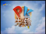 PK先锋-190219