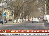 """""""城中村""""变了样 盈南村""""驻颜有术""""-190213"""
