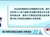 曝光台:银川两万多家企业被列入异常名录-190214