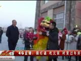4G直播:大武口:欢天喜地耍社火 红红火火闹元宵-190218