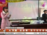 吃汤圆 话团聚 永宁社区迎佳节-190218