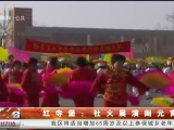 红寺堡:社火展演闹元宵-190219