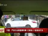 宁夏:严厉打击假套牌车辆 已查处227起违法行为-190215