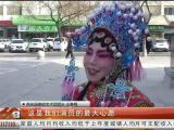 戏曲大拜年 秦腔吼出新春乐-190214