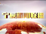 宁夏新闻联播-190214