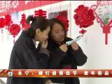 永宁:猜灯谜贺佳节 赏年俗品书香-190215