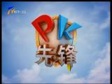 PK先锋-190226