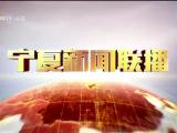 宁夏新闻联播-190210