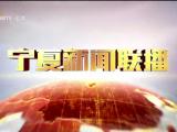 宁夏新闻联播-190215