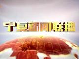 宁夏新闻联播(卫视)-190220