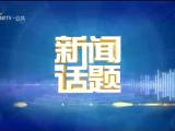 """精准扶贫见实效 产业脱贫""""挑大梁""""-190329"""