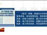 宁夏:常态化公开重大建设项目批准和实施信息-190323