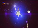 滨河达人秀第三季资讯报道