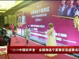 """""""2019中国好声音""""全国海选宁夏赛区选拔赛启动-190311"""