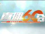 直播60分-190318