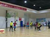 """中国三人篮球擂台赛暨""""我要上奥运""""中卫赛区选拔赛开赛-190313"""