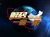 """中国标准""""织网""""一带一路-190319"""