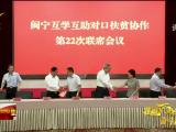 壮丽70年 奋斗新时代 闽宁一家亲| 山海携手又一年 闽宁协作结硕果-190421