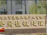 """石嘴山市:餐厨垃圾""""变形记""""-190416"""