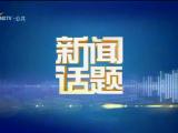 闽宁心连心 协作扶真贫-190419