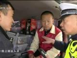 鸿胜出警:为省事 小面包车又拉货又载人-190418