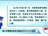 (曝光台)银川交警查处各类交通违法行为12.3万余起-190417