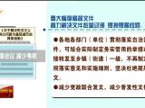 压缩会议 减少考核 宁夏出台30条硬措施力戒形式主义-190418