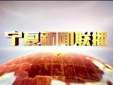 宁夏新闻联播(卫视)-190417