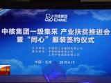 """中核集团集采""""同心""""服装签约近2亿-190421"""