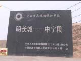 中宁县对明长城进行修复保护-190421