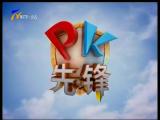 PK先锋-190409