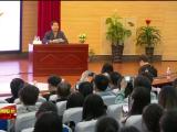 """""""文学照亮生活""""公益大讲堂启动-190421"""