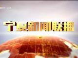 宁夏新闻联播-190521