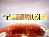 宁夏新闻联播(卫视)-190523