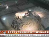 灵武恐龙化石遗迹园区开园三天吸引2000名游客参观-190523